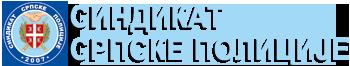 Синдикална понуда Синдиката српске полиције